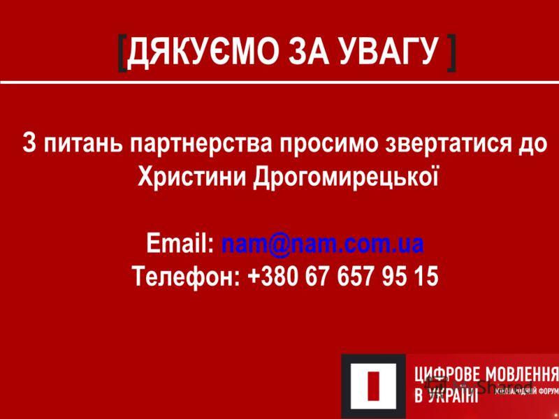 [ ДЯКУЄМО ЗА УВАГУ ] З питань партнерства просимо звертатися до Христини Дрогомирецької Email: nam@nam.com.ua Телефон: +380 67 657 95 15