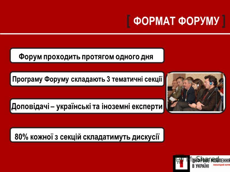 [ ФОРМАТ ФОРУМУ ] Форум проходить протягом одного дня Програму Форуму складають 3 тематичні секції 80% кожної з секцій складатимуть дискусії Доповідачі – українські та іноземні експерти