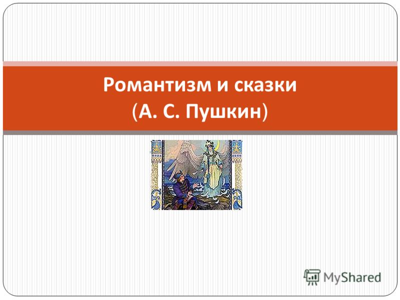 Романтизм и сказки ( А. С. Пушкин )