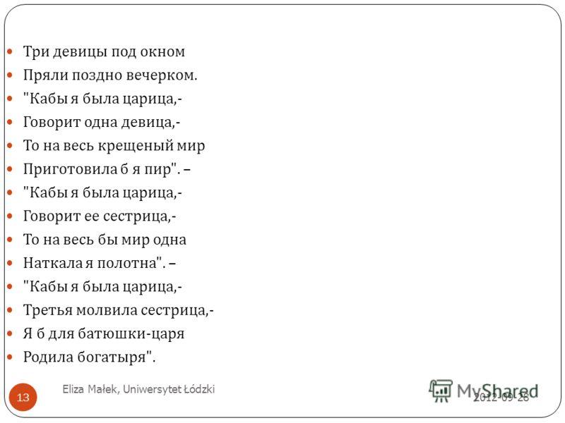 2012-09-28 Eliza Małek, Uniwersytet Łódzki 13 Три девицы под окном Пряли поздно вечерком.