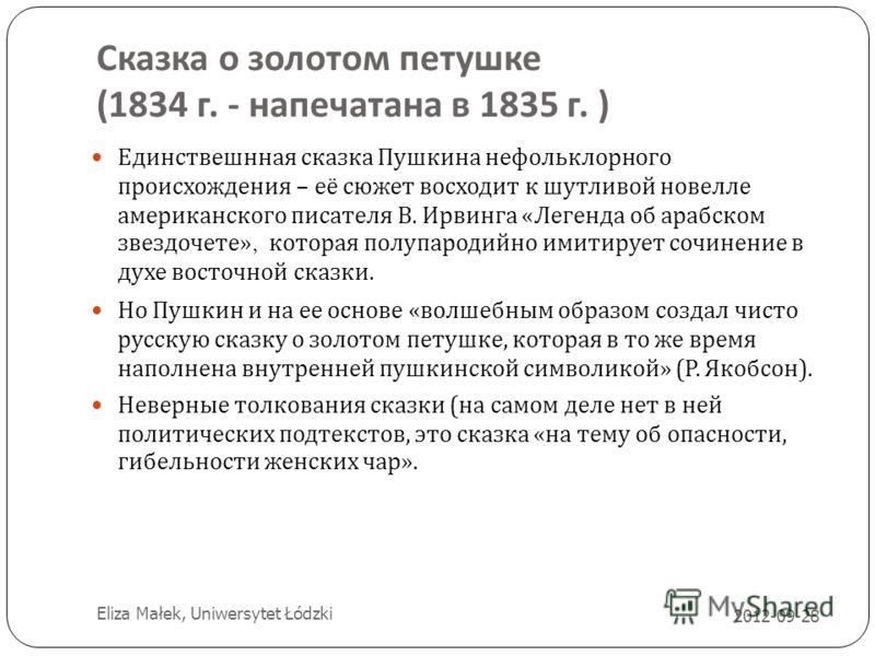 Сказка о золотом петушке (1834 г. - напечатана в 1835 г. ) 2012-09-28 20 Единствешнная сказка Пушкина нефольклорного происхождения – её сюжет восходит к шутливой новелле американского писателя В. Ирвинга « Легенда об арабском звездочете », которая по