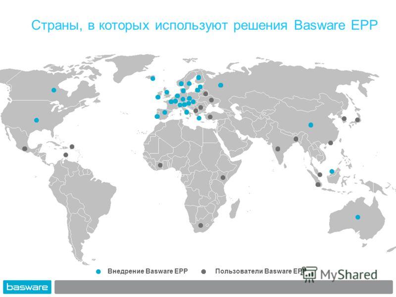 Страны, в которых используют решения Basware EPP Внедрение Basware EPP Пользователи Basware EPP