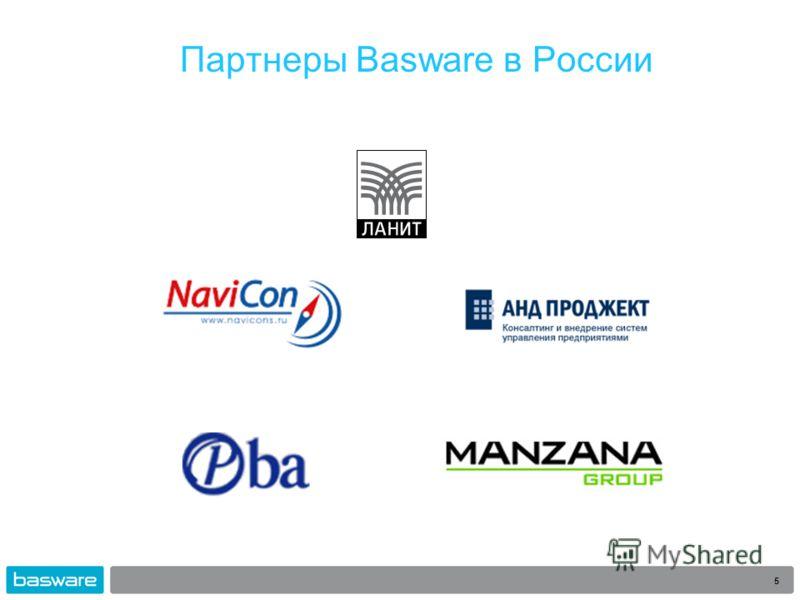 Партнеры Basware в России 5