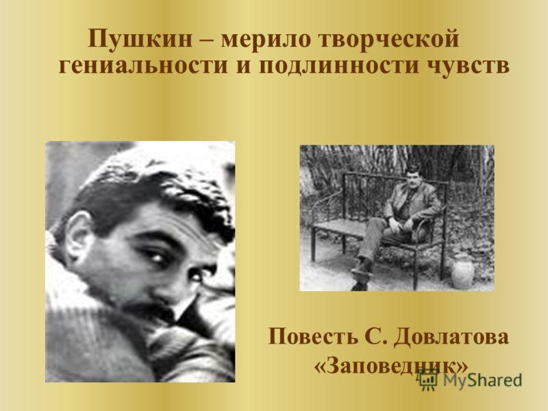 Пушкин – мерило творческой гениальности и подлинности чувств Повесть С. Довлатова «Заповедник»