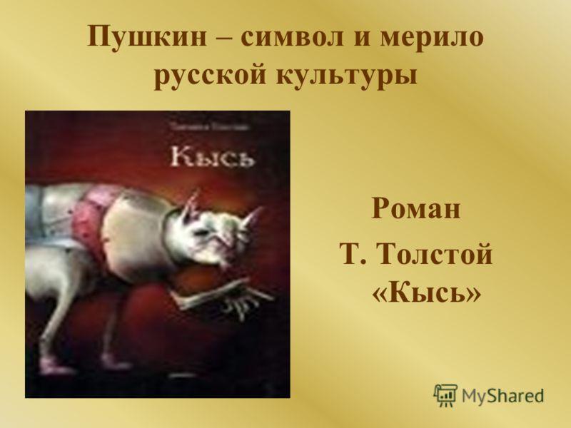 Пушкин – символ и мерило русской культуры Роман Т. Толстой «Кысь»