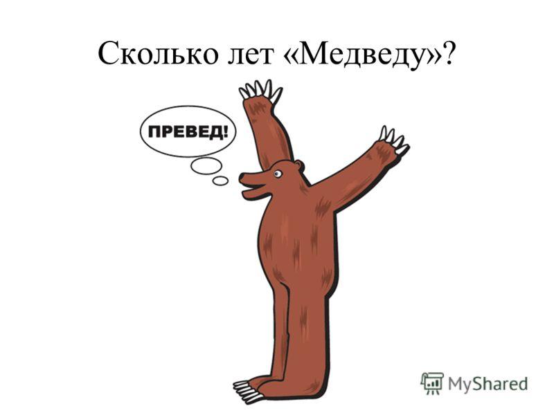 Сколько лет «Медведу»?