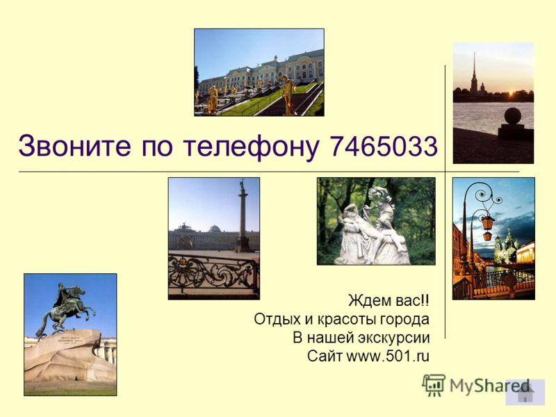 Звоните по телефону 7465033 Ждем вас!! Отдых и красоты города В нашей экскурсии Сайт www.501.ru