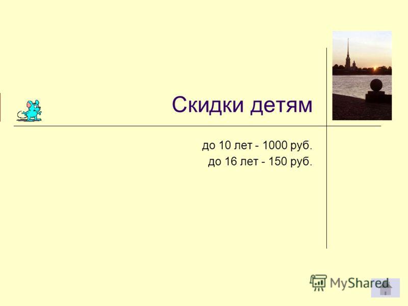 Скидки детям до 10 лет - 1000 руб. до 16 лет - 150 руб.