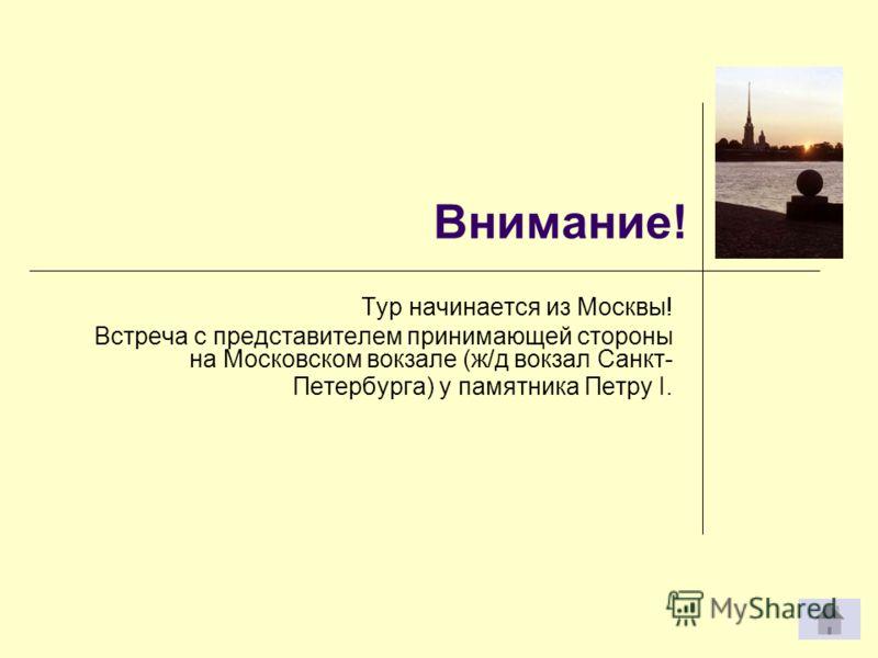 Внимание! Тур начинается из Москвы! Встреча с представителем принимающей стороны на Московском вокзале (ж/д вокзал Санкт- Петербурга) у памятника Петру I.