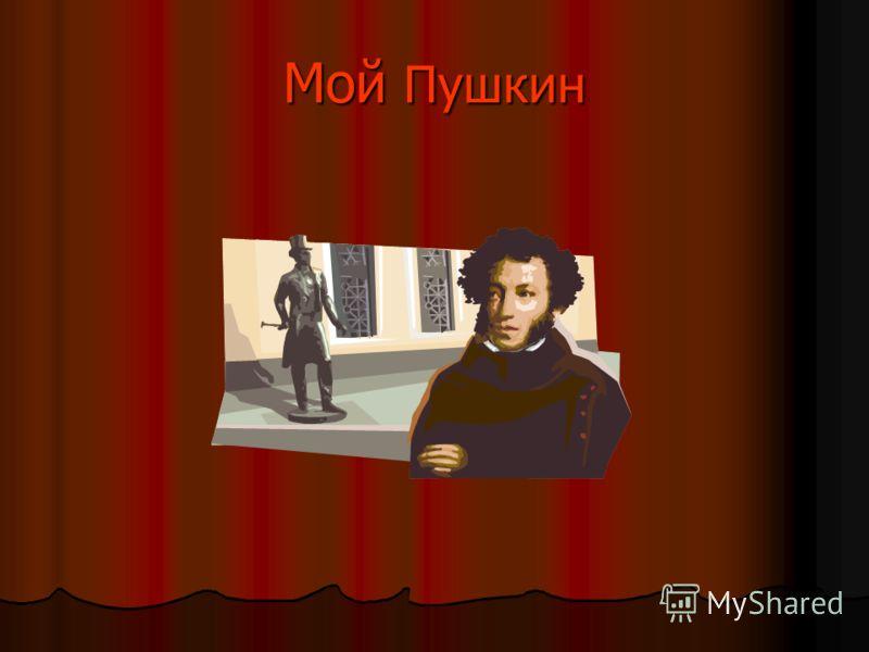 Мой Пушкин