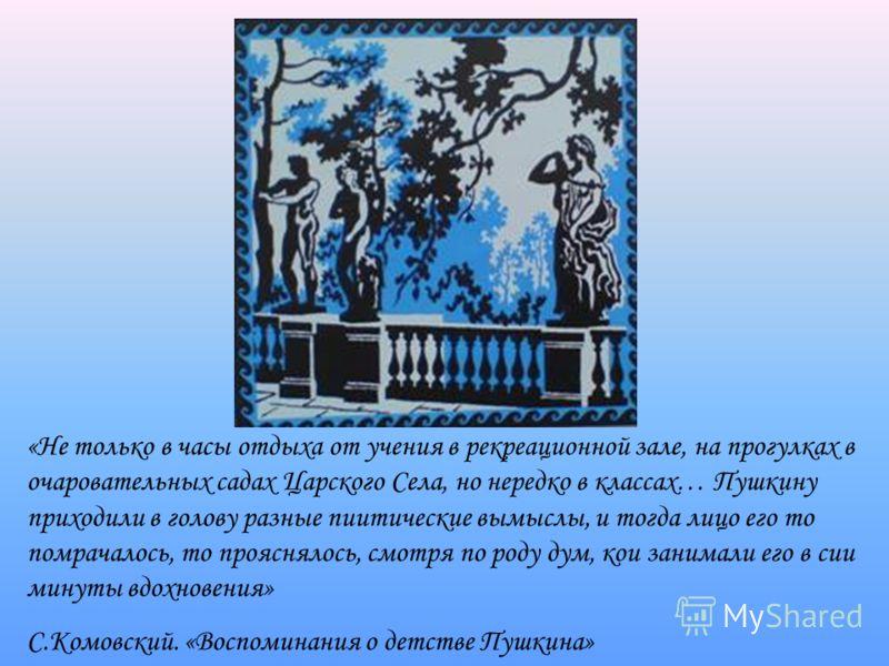 Шкаф с книгами Первое издание поэмы А.С.Пушкина «Руслан и Людмила». 1820 В декабре 1816 года было решено «отдать Лицею библиотеку, находящуюся в Александровском дворце в Царском селе с тем, чтобы оная сохранена была; ибо даётся она ему не в собственн