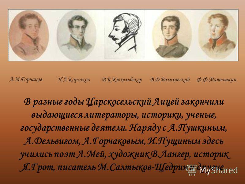 С 1811 по 1843 годы в Царском Селе Лицей закончили 286 человек, было сделано 12 выпусков. В ноябре 1843 года Лицей был переведен в Петербург и стал называться Александровским (Каменоостровский пр.д.21).