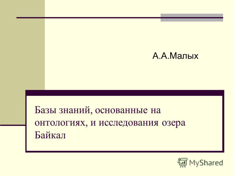 Базы знаний, основанные на онтологиях, и исследования озера Байкал А.А.Малых