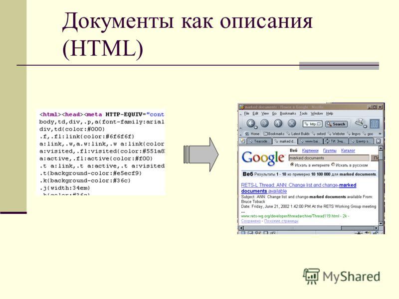 Документы как описания (HTML)