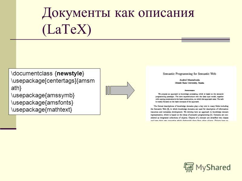 Документы как описания (LaTeX) \documentclass {newstyle} \usepackage[centertags]{amsm ath} \usepackage{amssymb} \usepackage{amsfonts} \usepackage{mathtext}