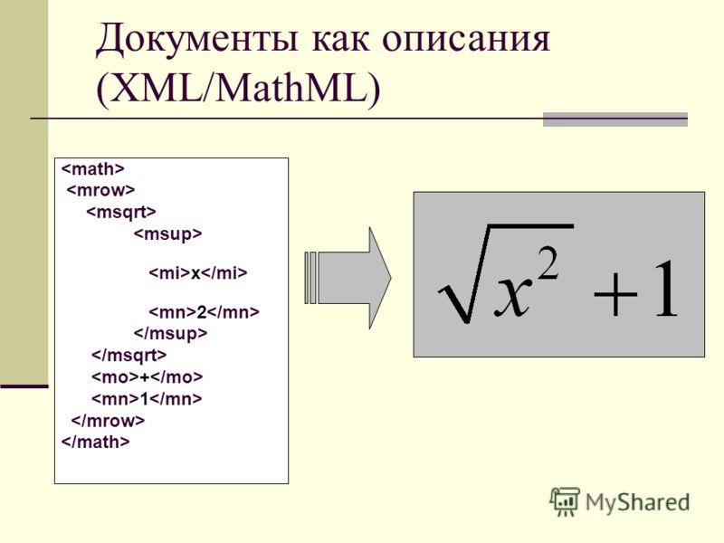 Документы как описания (XML/MathML) x 2 + 1