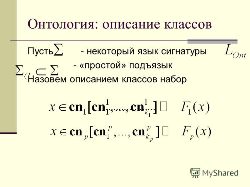 Онтология: описание классов Пусть - некоторый язык сигнатуры - «простой» подъязык Назовем описанием классов набор....................
