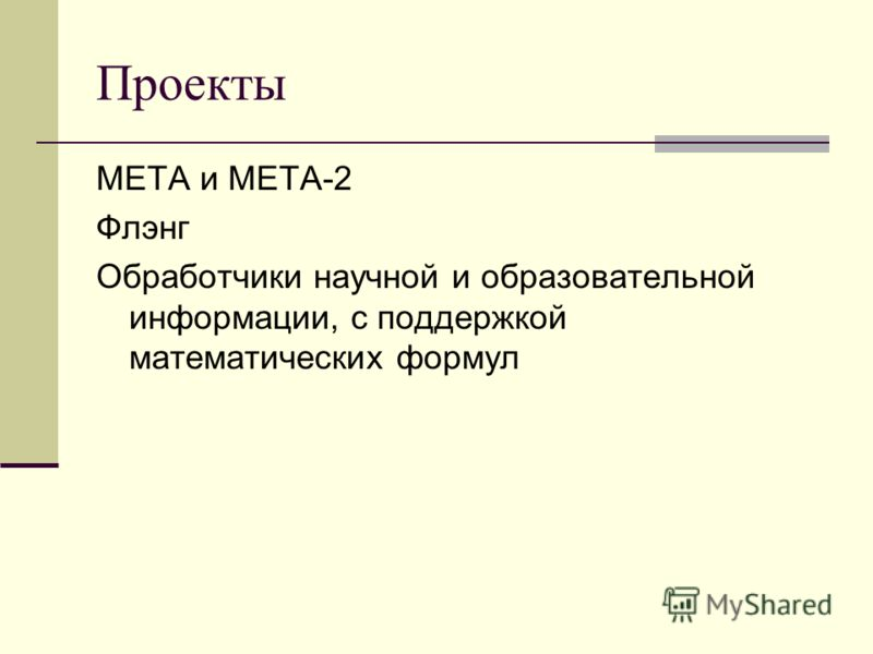 Проекты МЕТА и МЕТА-2 Флэнг Обработчики научной и образовательной информации, с поддержкой математических формул