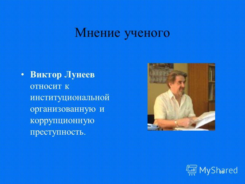 18 Мнение ученого Виктор Лунеев относит к институциональной организованную и коррупционную преступность.