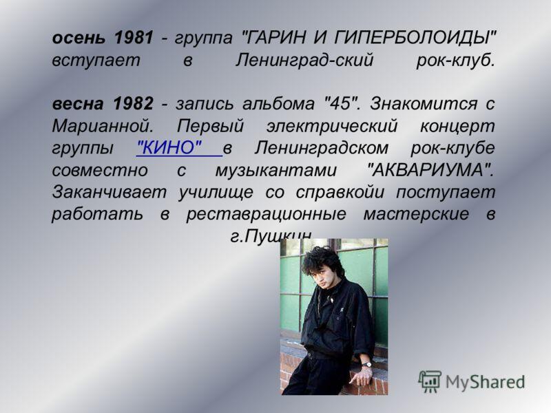 осень 1981 - группа