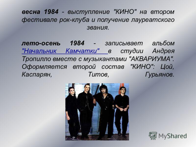 весна 1984 - выступление