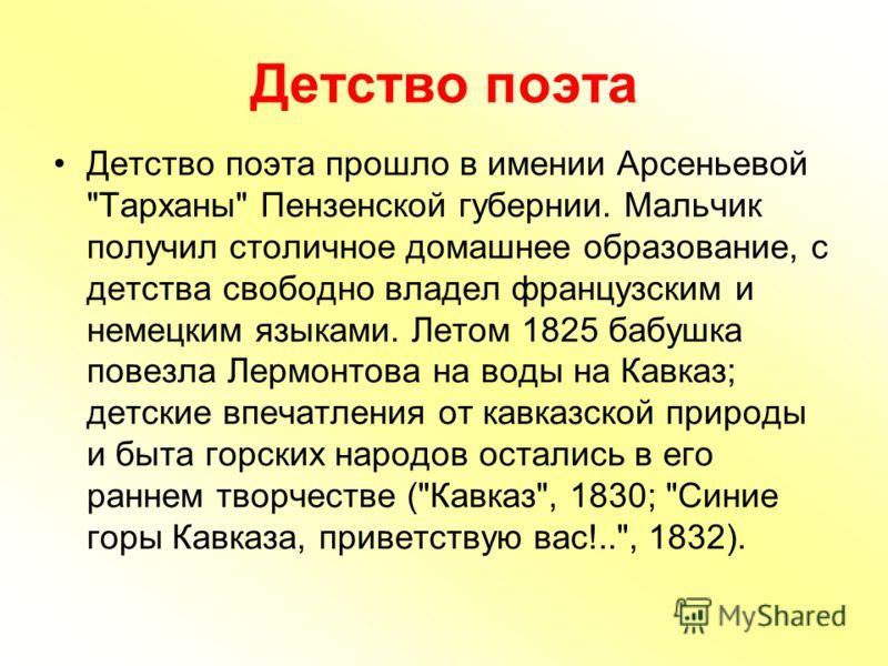 Детство поэта Детство поэта прошло в имении Арсеньевой
