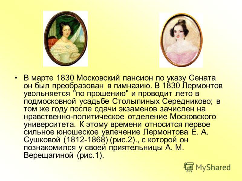 В марте 1830 Московский пансион по указу Сената он был преобразован в гимназию. В 1830 Лермонтов увольняется