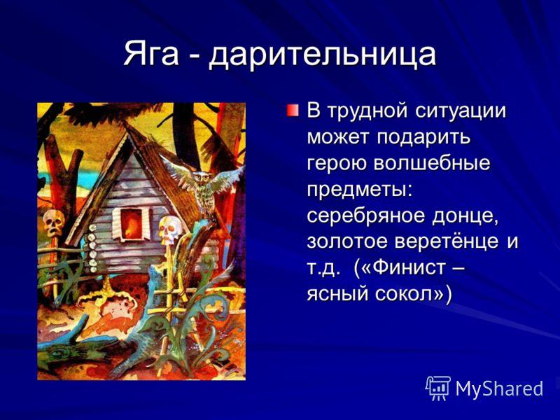 Яга – похитительница. Это наиболее распространённый образ, характерный для сказок северных областей. («Гуси- лебеди»)Это наиболее распространённый образ, характерный для сказок северных областей. («Гуси- лебеди»)