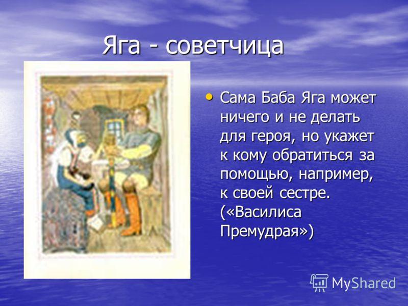 Яга - дарительница В трудной ситуации может подарить герою волшебные предметы: серебряное донце, золотое веретёнце и т.д. («Финист – ясный сокол»)