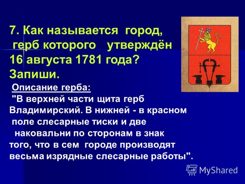 7. Как называется город, герб которого утверждён 16 августа 1781 года? Запиши. Описание герба: