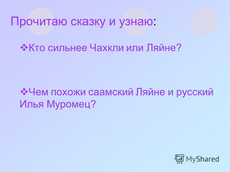 Прочитаю сказку и узнаю: Кто сильнее Чахкли или Ляйне? Чем похожи саамский Ляйне и русский Илья Муромец?