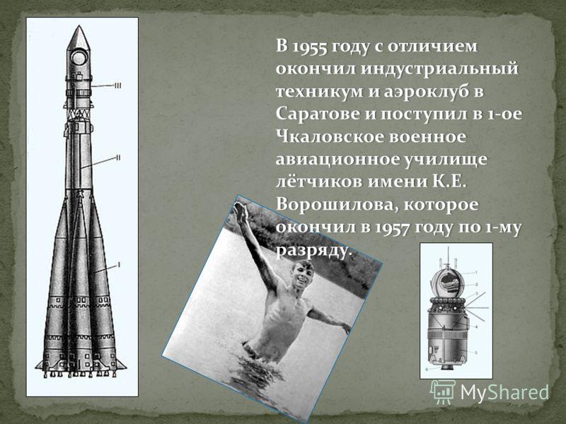 В 1955 году с отличием окончил индустриальный техникум и аэроклуб в Саратове и поступил в 1-ое Чкаловское военное авиационное училище лётчиков имени К.Е. Ворошилова, которое окончил в 1957 году по 1-му разряду.