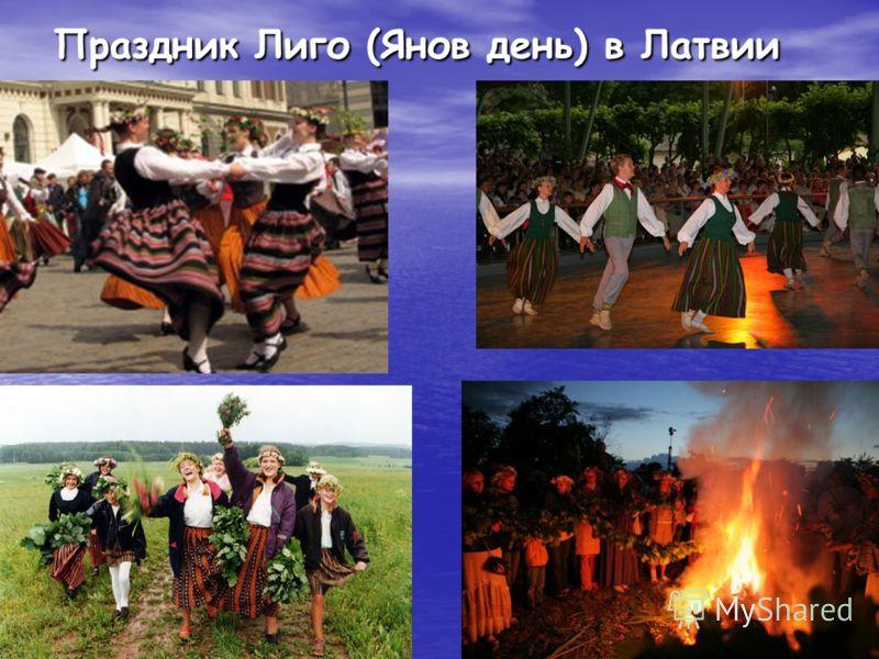 Праздник Лиго (Янов день) в Латвии