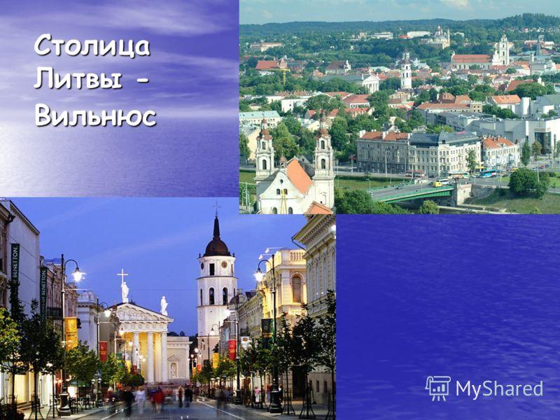Столица Литвы - Вильнюс