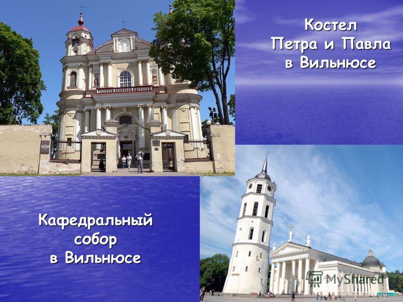 Костел Петра и Павла в Вильнюсе Кафедральный собор в Вильнюсе