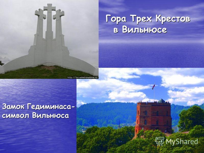 Замок Гедиминаса- символ Вильнюса Гора Трех Крестов в Вильнюсе