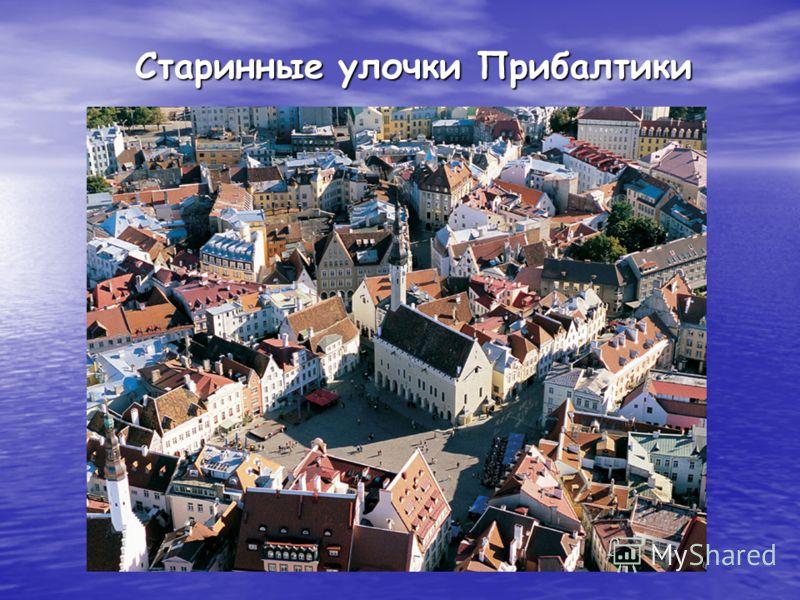 Старинные улочки Прибалтики