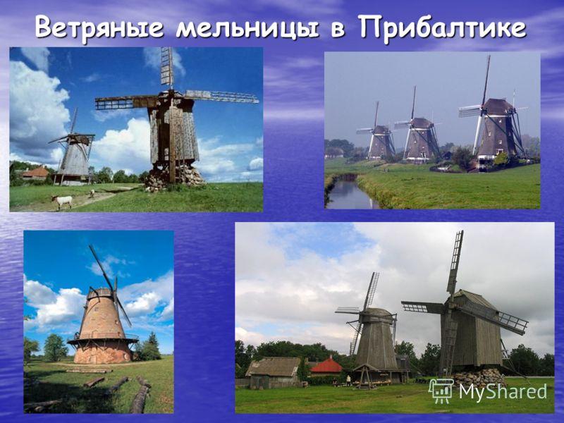 Ветряные мельницы в Прибалтике