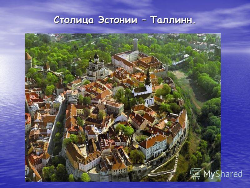 Столица Эстонии – Таллинн.