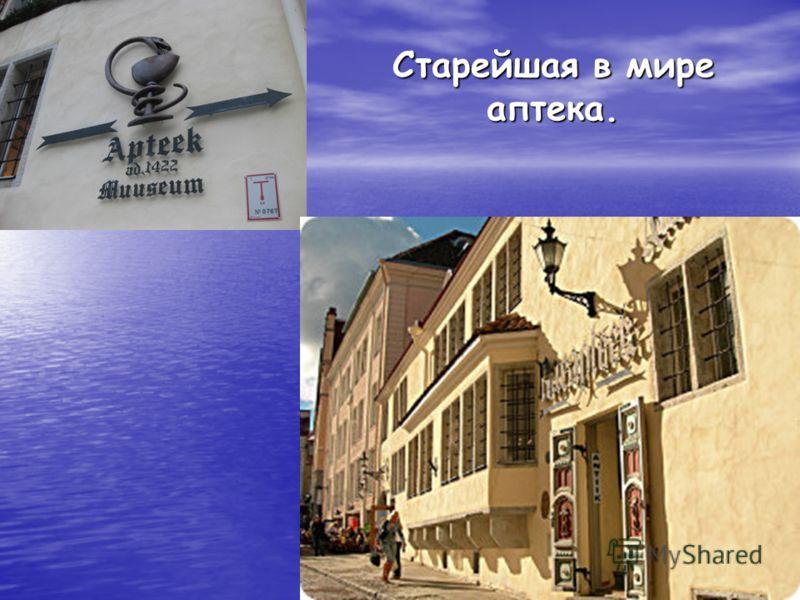 Старейшая в мире аптека.