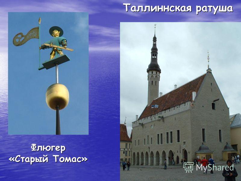 Флюгер «Старый Томас» Таллиннская ратуша