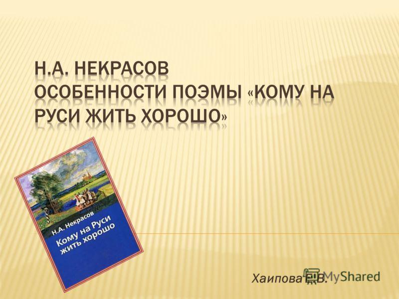 Хаипова Е.В.