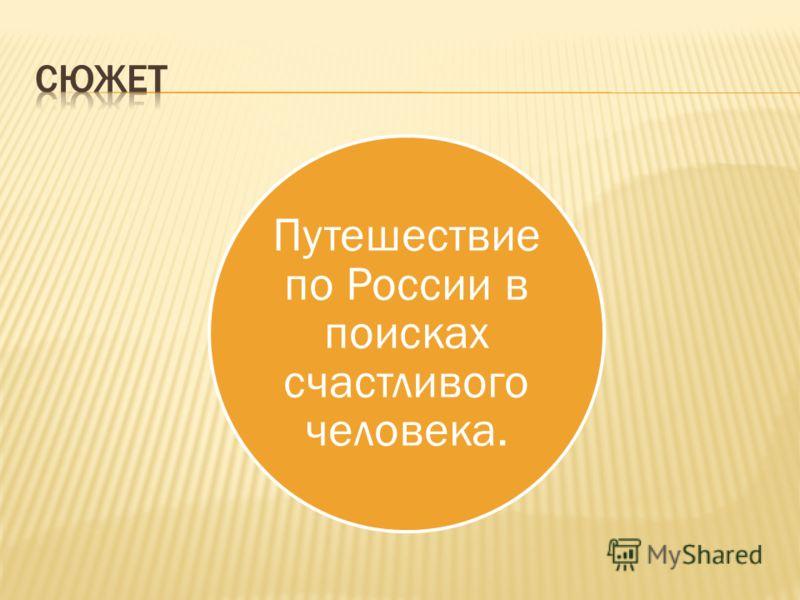 Путешествие по России в поисках счастливого человека.