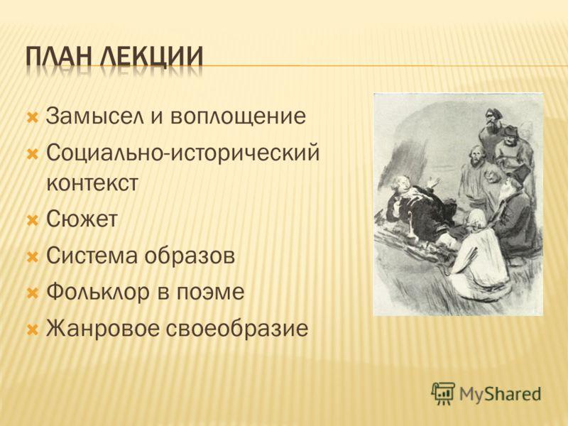 Замысел и воплощение Социально-исторический контекст Сюжет Система образов Фольклор в поэме Жанровое своеобразие