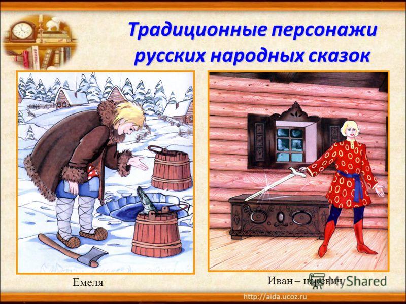 Традиционные персонажи русских народных сказок Емеля Иван – царевич