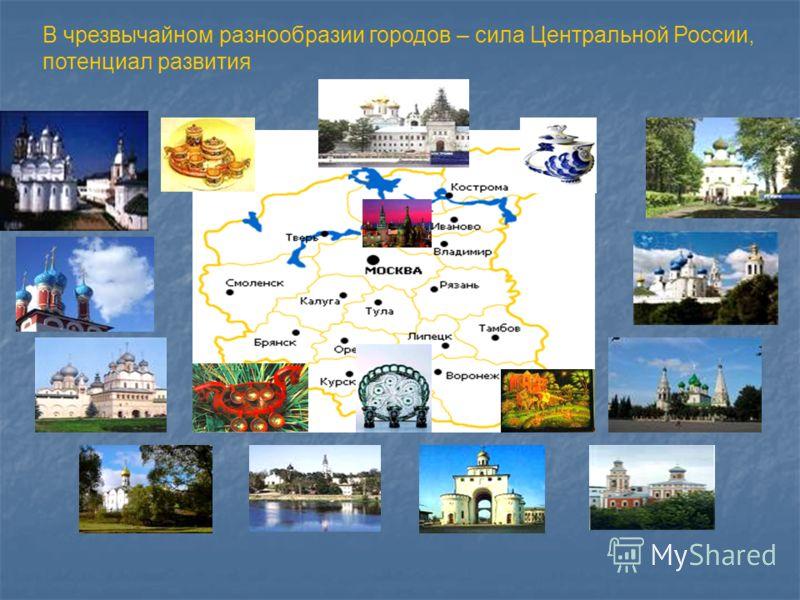 В чрезвычайном разнообразии городов – сила Центральной России, потенциал развития