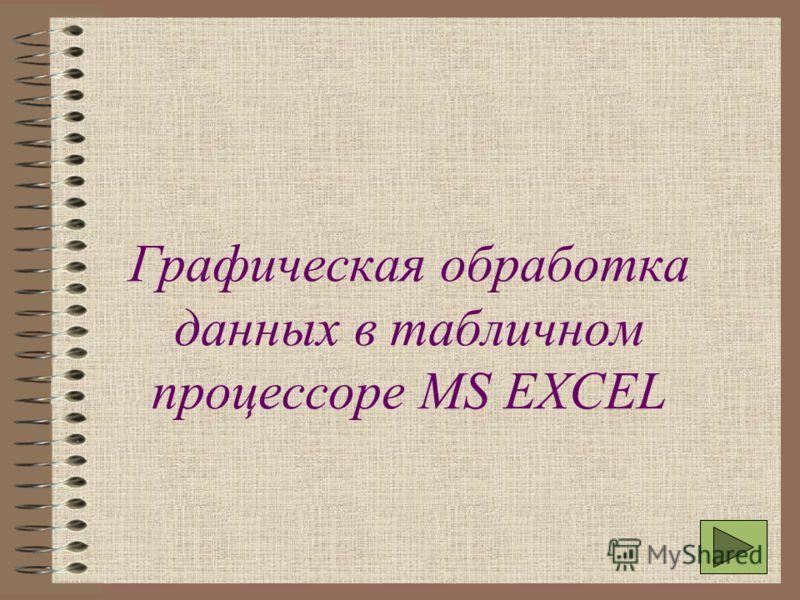Графическая обработка данных в табличном процессоре MS EXCEL