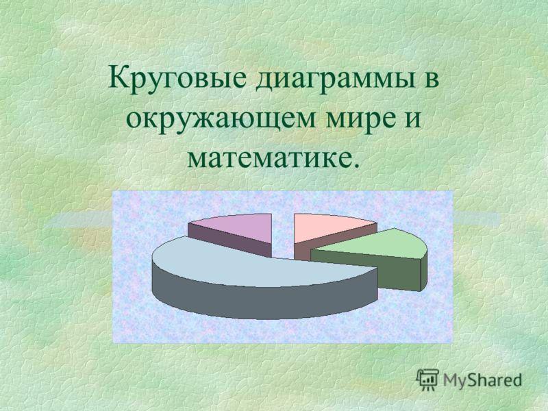 Круговые диаграммы в окружающем мире и математике.
