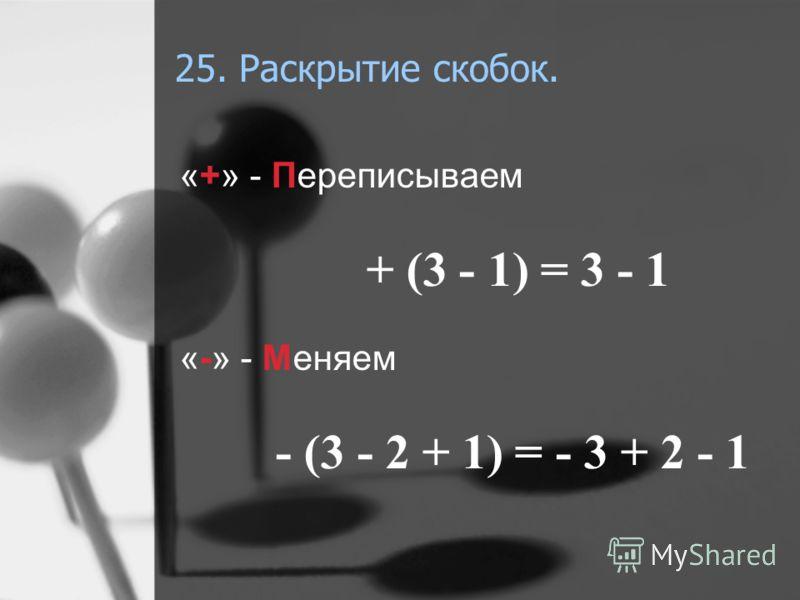 21-24. Умножение и деление целых чисел. (:)