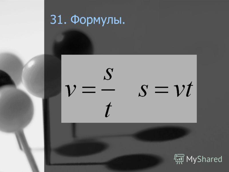 Числовые выражения. 29. Буквенные выражения. 36 - значение выражения 0 15 - значение выражения 1 18 - значение выражения 2 21 - значение выражения